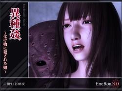 EneRoa3D ISHUKAN Horrors of the Night 2012 Jap