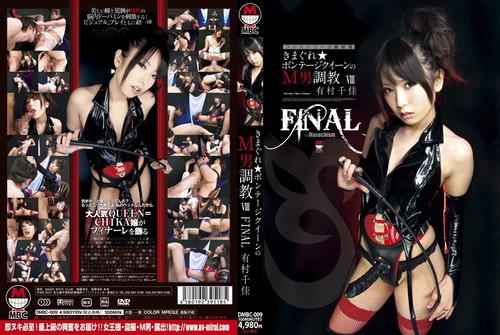 DMBC-009 Chika Arimura 8 FINAL Torture M man of Capricious ☆ Bondage Queen