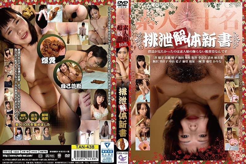 [TAN-438] Poop 排泄解体新書 RADIX ウブな女の子達の肛門から噴出す排泄物の嵐 スカトロ TANSEKI Scat モデル・お姉さん風