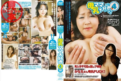 Mrs Kanae Huge Tits [MB-004] Mommy Loves Milk! 4