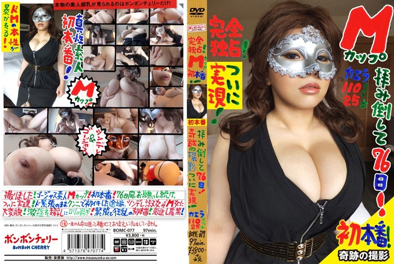 [BOMC-077] M Cup Of A Miracle! Kaela 110 Cm 25 Year Old – BomBom Cherry