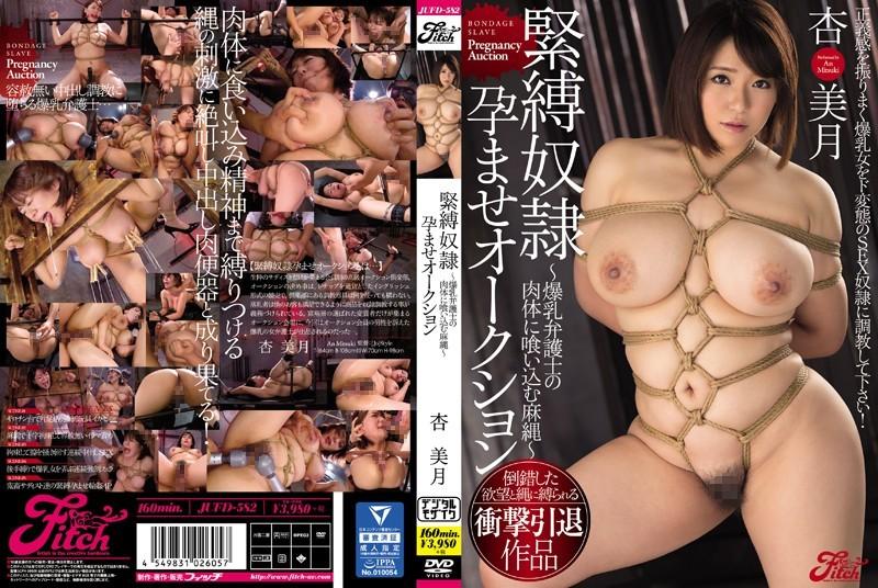 JUFD-582 Bondage Slave Auction – Tits Rope – An Mizuki – HD 720p