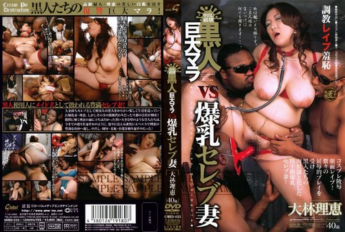 GMED-033 Daelim VS Rie Wife Celebrity Mature  Big Tits Huge Black Cock Porn