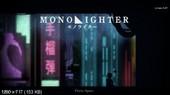 Monolighter  V.0.07