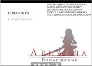 Eclipse works Ariadne 2014 rus