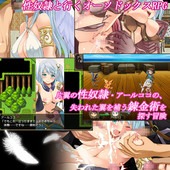 WhiteMoor - Art Coco - Princess of a one-wing pet - Ver 1.03 (jap)