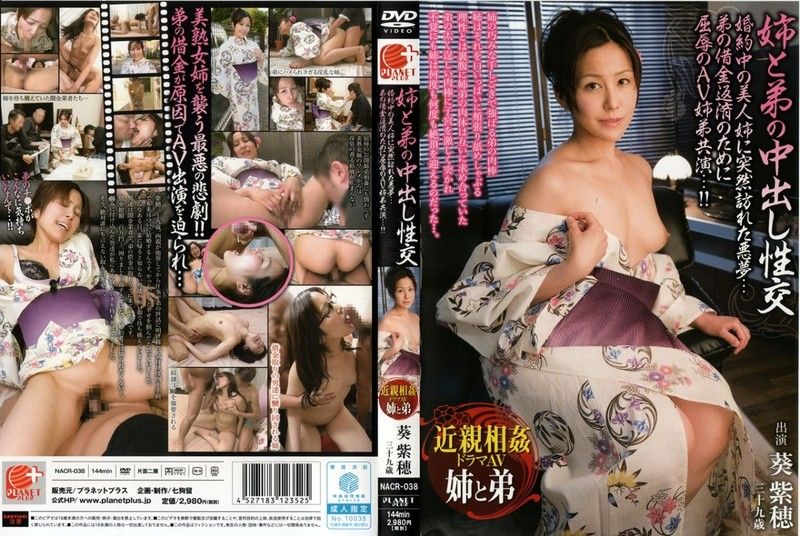 [Nanakuru] Shiho Aoi - Shiho Aoi - Big Sister Forced Incestuous Porn To Pay Off Her Little Brother's...