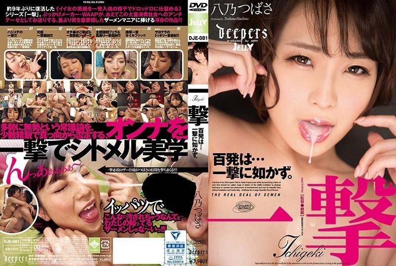 [Waap] Hachino Tsubasa - Hachino Tsubasa - One Shot