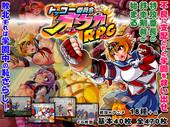 Ankoku Marimokan - Kamikaze Kommittee Ouka RPG v1.5 (English)